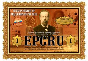 EPCRU-I